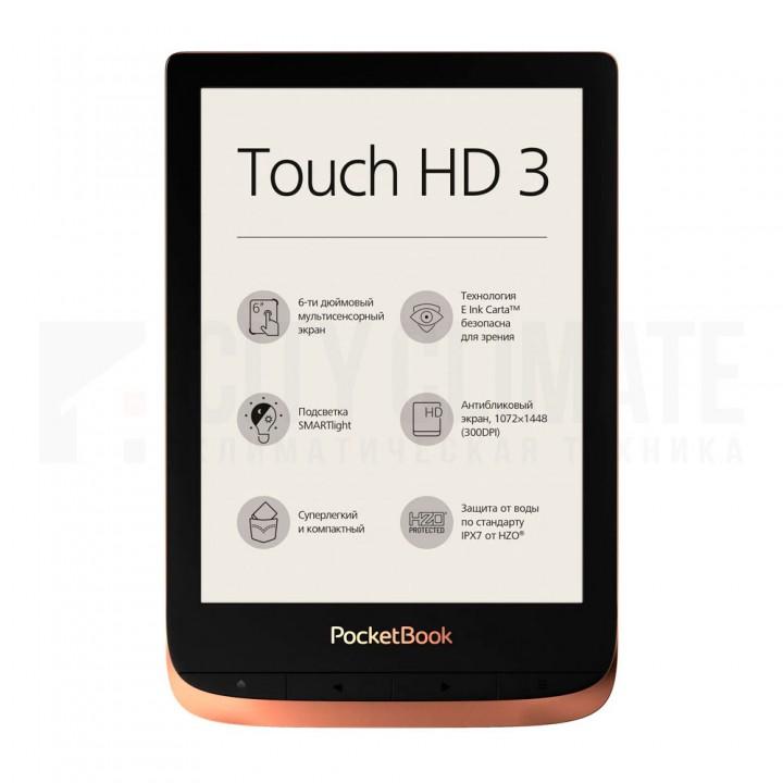 Электронная книга PocketBook Touch HD 3Медная