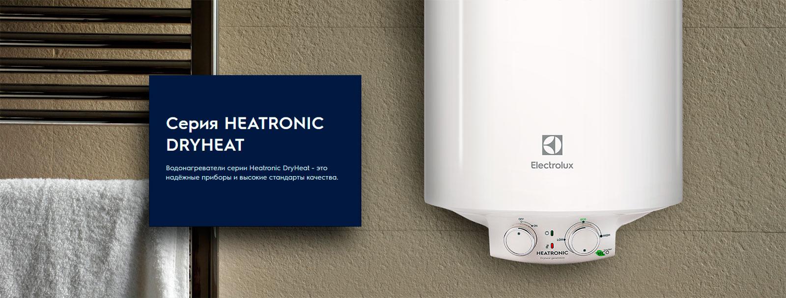 Electrolux EWH 100 Heatronic Slim DryHeat